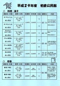 平成29年度 社会教育講座 あゆみ学級募集のお知らせ
