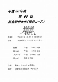 第60回「初倉駅伝大会」