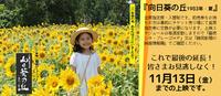 『向日葵の丘 1983年・夏』藤枝シネ・プレーゴで延長決定!!