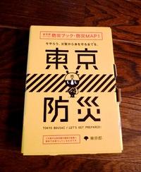 『東京防災』のこと