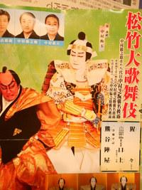 歌舞伎見学