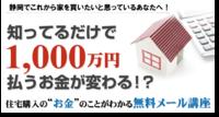 マイホーム購入は増税後の方がお得です