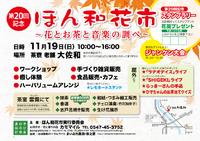 いよいよ明日は、「第20回ほん和花市」です!