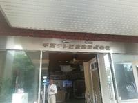千葉テレビに行ってきました