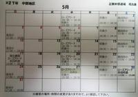 5月中部予定表