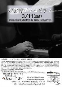 今週のビーフラットライブは3/11(土)3/12(日)×2