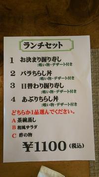 とびっきり静岡のとびっきり食堂