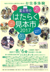 富士市のはたらく見本市2017出展のお知らせ