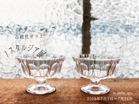 古道具ガラス ノスタルジア展と松坂屋静岡展様にて