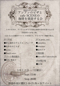 明日「アンアンのピザとcafeSCENEの珈琲を堪能する会」開催です!