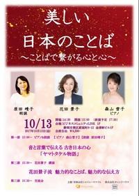 予約締切間近!10/13「美しい日本のことば」 イベント開催!