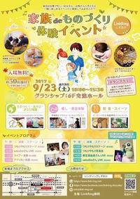 9/23(祝・土)家族deものづくり体験イベントinグランシップイベント