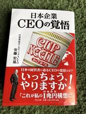 文庫本「CEOの覚悟」??