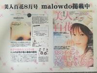 美人百花8月号に掲載されました!