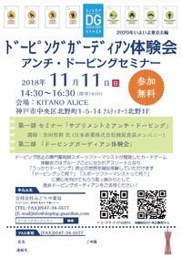 【神戸】ドーピング防止イベントを11/11に開催