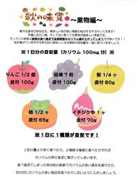 ☆秋の味覚☆
