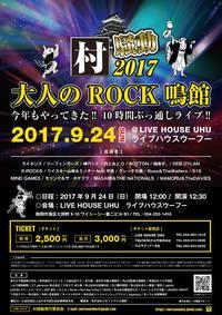 """""""村騒動2017 Pt.2"""" 9/24@UHU"""