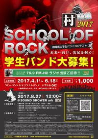 """SCHOOL OF ROCK"" @ 【村騒動 2017】"