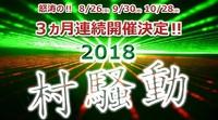 今年も【村騒動】開催します!!