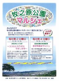★明日は、牧ノ原公園マルシェ&クリスマスイベント★