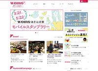 【womoネット】がリニューアル!