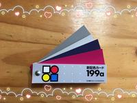 【トキメキの色U+2048U+2661コーディネート】