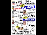特売情報 [4/26(水)~5/3(水)]