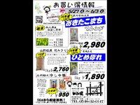 特売情報 [5/27(土)~6/3(土)]