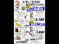 特売情報 [10/27(金)~11/3(金)]