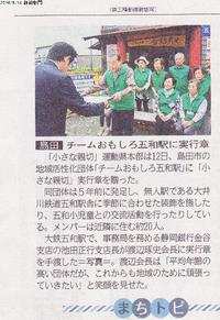 """チームおもしろ五和駅に「""""小さな親切運動""""実行章」が授与されました"""