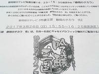 3.26 テレビで放送『吟醸王国 静岡のチカラ 弐』