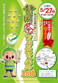 静岡茶フェスティバル2018