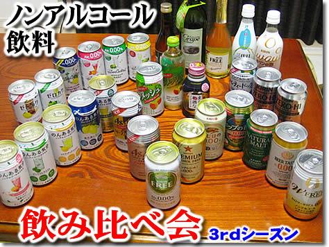 酒ゲーム☆鈴木酒店:ノンアルコー...