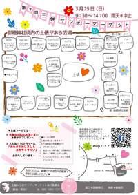3/25(日)三保サンデーマーケット☆
