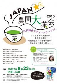 JAPAN☆農園大茶会 in 島田
