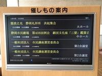 静岡市民文化会館にて、静岡礼拝所の決起集会が行われました!!