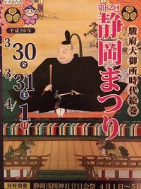 静岡まつり 夜桜乱舞、城下さくら踊りに参加します
