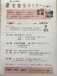 8/21食養生セミナーin袋井のご案内