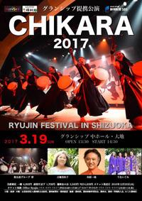 CHIKARA 2017 琉神フェスティバル