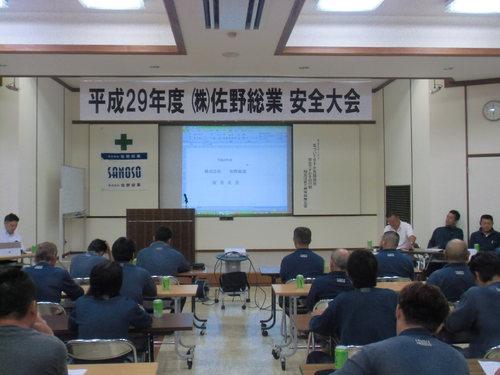 平成29年度佐野総業安全大会