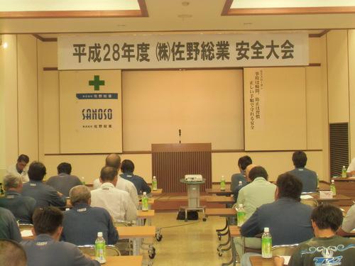 平成28年度 株式会社 佐野総業 安全大会