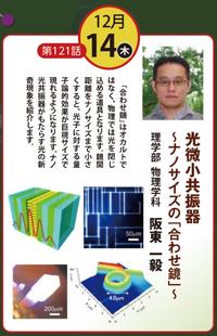 サイエンスカフェin静岡:12月14日は「光微少共振器 〜ナノサイズの「合わせ鏡」〜」