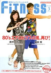 月刊 ジャパン フィットネス 3月号に載りました!