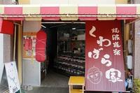 【セントラル】⑤ 桑原精肉店