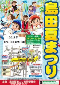 2018年 島田夏まつり 8/4(土)~8/5(日)