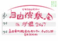 【予告】2017.8.20自由演奏会in川根