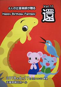 公演終了◆6人の辻音楽師が贈る Happy Birthday Fantasy vol.11≪還≫
