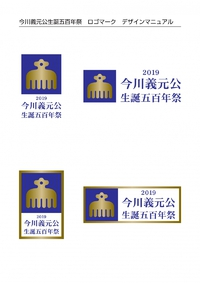 今川義元公生誕五百年祭シンボルマーク