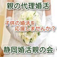 子供の婚活を考える