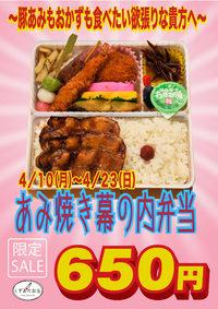 あみ焼き幕の内SALE!! 4/10~4/23 期間限定!!
